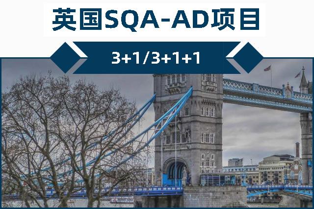 英国SQA-AD项目